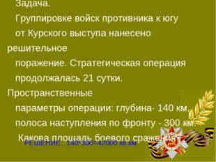 Задача. Группировке войск противника к югу от Курского выступа нанесено решит
