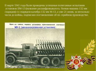 В марте 1941 года были проведены успешные полигонные испытания установок БМ-1