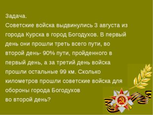 Задача. Советские войска выдвинулись 3 августа из города Курска в город Богод