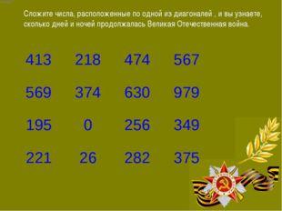 Сложите числа, расположенные по одной из диагоналей , и вы узнаете, сколько д
