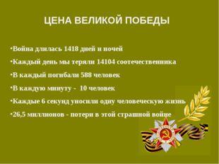 Война длилась 1418 дней и ночей Каждый день мы теряли 14104 соотечественника