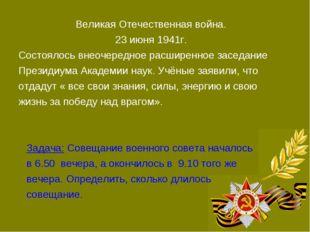 Великая Отечественная война. 23 июня 1941г. Состоялось внеочередное расширенн