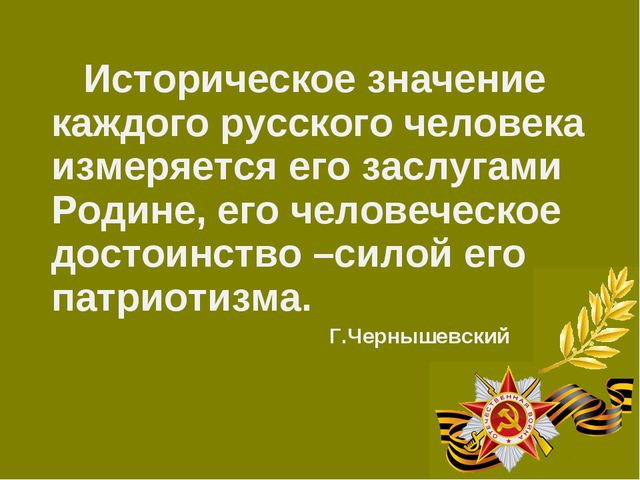 Историческое значение каждого русского человека измеряется его заслугами Род...