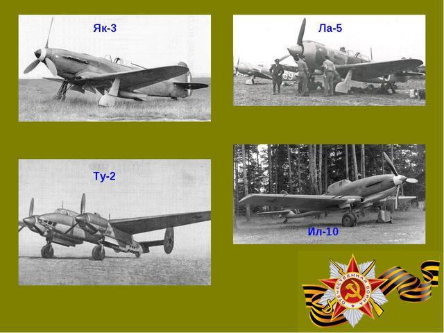 Як-3 Ту-2 Ла-5 Ил-10