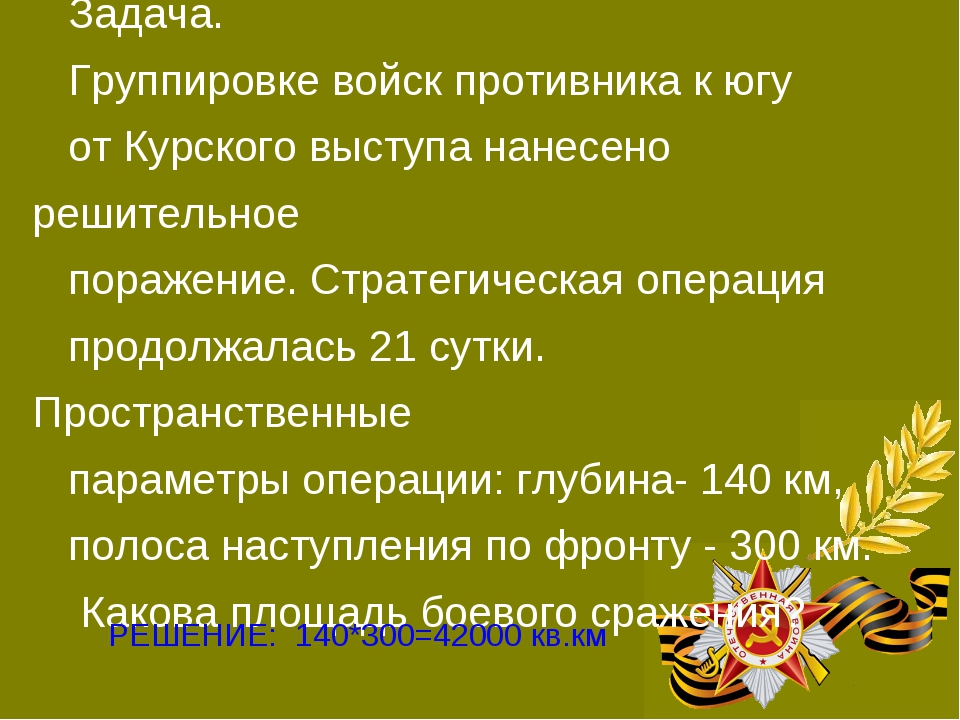 Задача. Группировке войск противника к югу от Курского выступа нанесено решит...