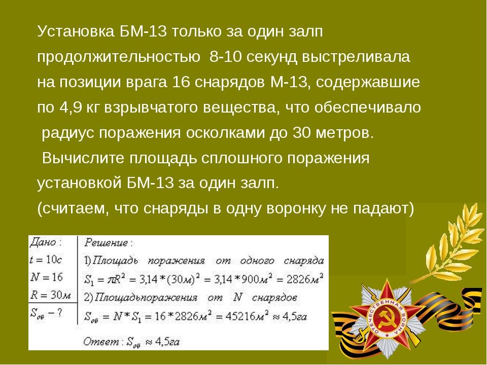 Установка БМ-13 только за один залп продолжительностью 8-10 секунд выстрелив...