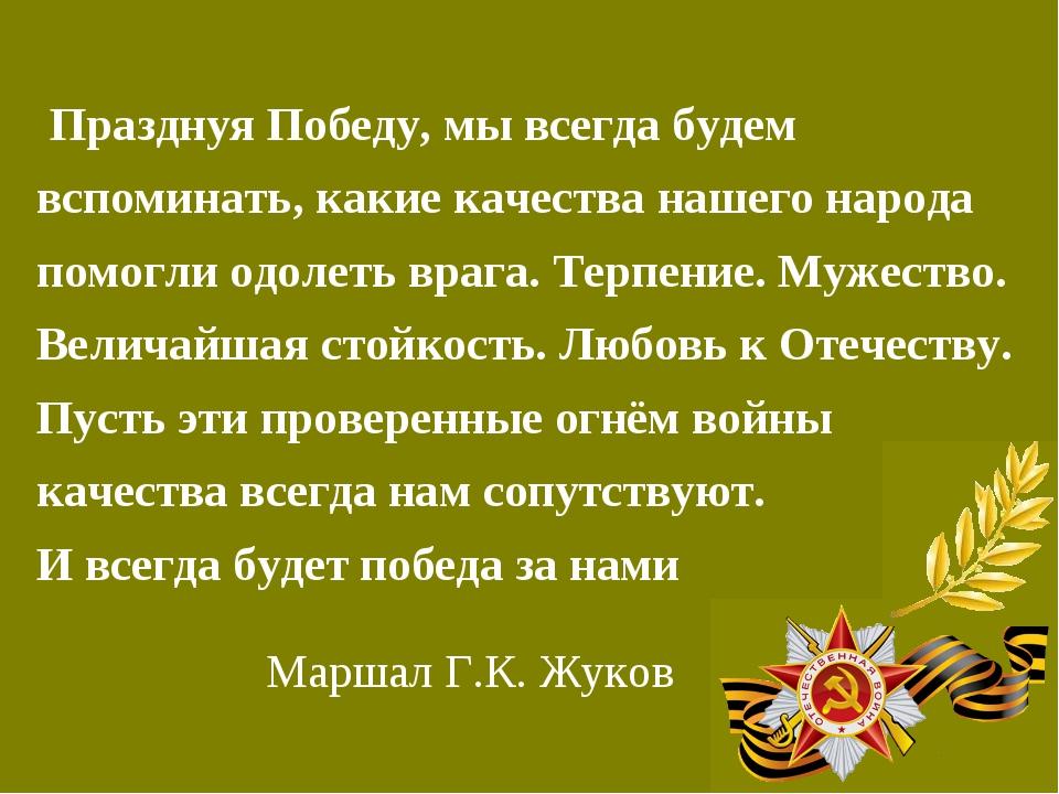 Празднуя Победу, мы всегда будем вспоминать, какие качества нашего народа по...