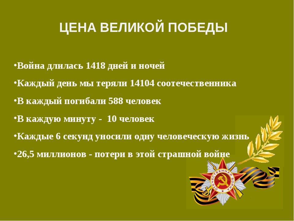 Война длилась 1418 дней и ночей Каждый день мы теряли 14104 соотечественника...