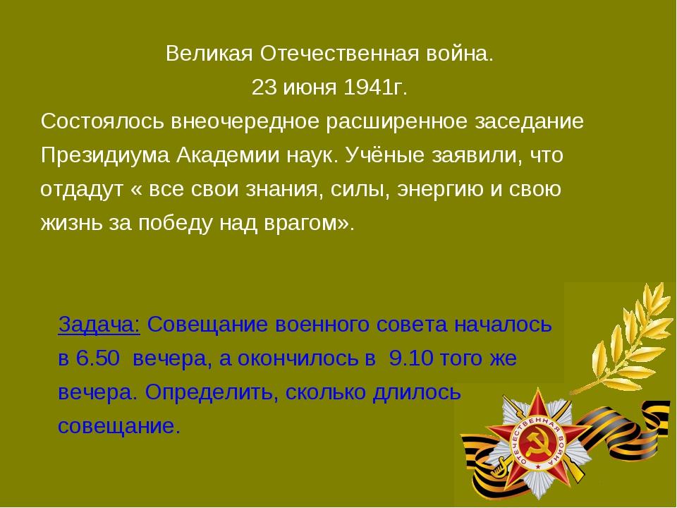 Великая Отечественная война. 23 июня 1941г. Состоялось внеочередное расширенн...