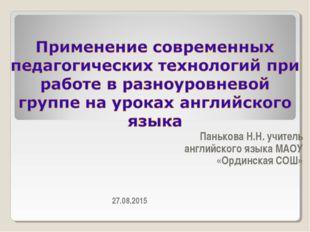 Панькова Н.Н. учитель английского языка МАОУ «Ординская СОШ» 27.08.2015