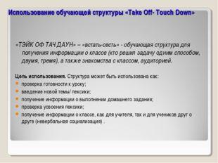 Использование обучающей структуры «Take Off- Touch Down» «ТЭЙК ОФ ТАЧ ДАУН» –