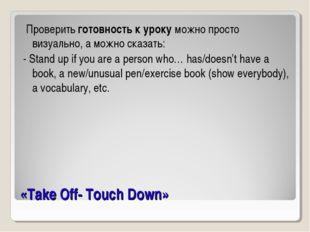 «Take Off- Touch Down» Проверить готовность к уроку можно просто визуально, а
