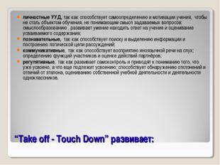 """""""Take off - Touch Down"""" развивает: личностные УУД, так как способствует самоо"""