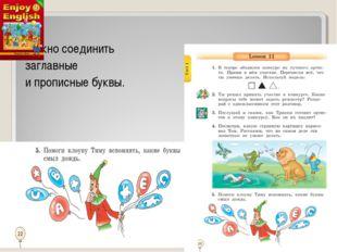 Игра «Разлученные буквы» Нужно соединить заглавные и прописные буквы.