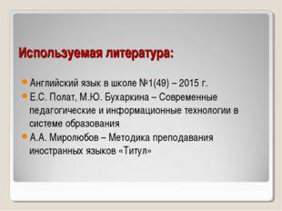 Используемая литература: Английский язык в школе №1(49) – 2015 г. Е.С. Полат,
