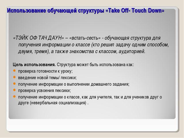 Использование обучающей структуры «Take Off- Touch Down» «ТЭЙК ОФ ТАЧ ДАУН» –...