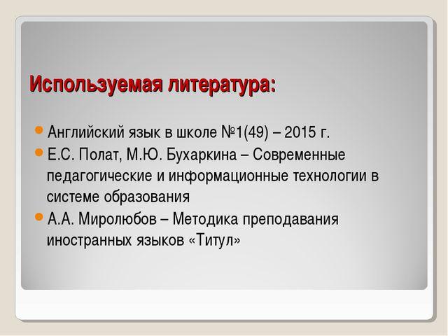 Используемая литература: Английский язык в школе №1(49) – 2015 г. Е.С. Полат,...