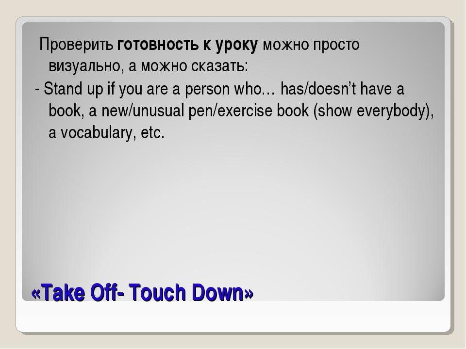 «Take Off- Touch Down» Проверить готовность к уроку можно просто визуально, а...
