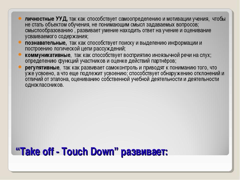 """""""Take off - Touch Down"""" развивает: личностные УУД, так как способствует самоо..."""