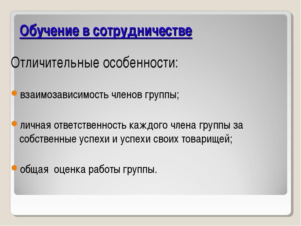 Обучение в сотрудничестве Отличительные особенности: взаимозависимость членов...