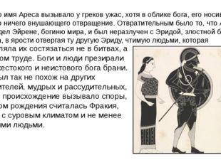 Одно имя Ареса вызывало у греков ужас, хотя в облике бога, его носившего, не