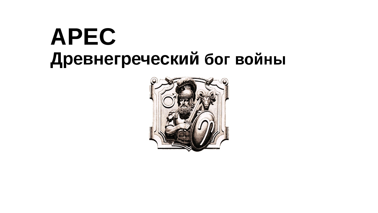 АРЕС Древнегреческий бог войны