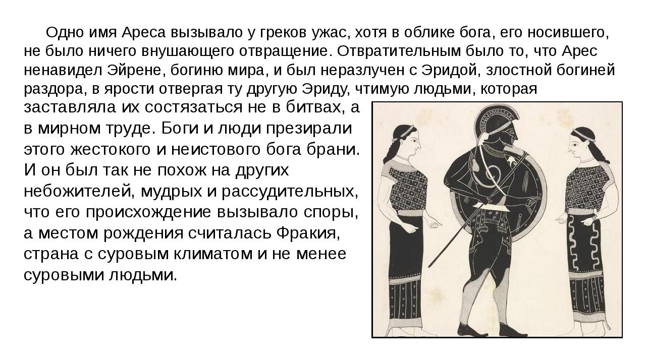 Одно имя Ареса вызывало у греков ужас, хотя в облике бога, его носившего, не...