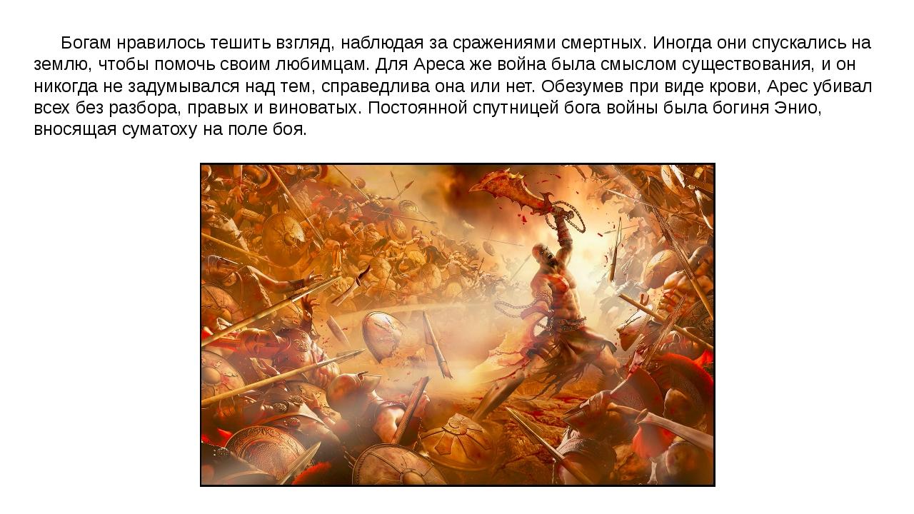 Богам нравилось тешить взгляд, наблюдая за сражениями смертных. Иногда они с...
