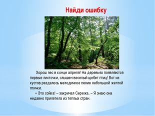 Найди ошибку Хорош лес в конце апреля! На деревьях появляются первые листочки