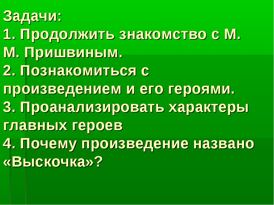 Задачи: 1. Продолжить знакомство с М. М. Пришвиным. 2. Познакомиться с произв...