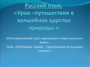 (Интегрированный урок окружающего мира и русского языка.) Тема: «Обобщение зн
