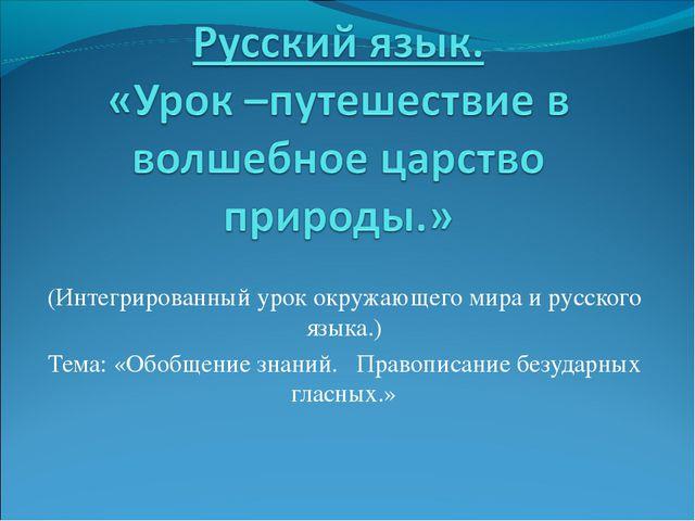 (Интегрированный урок окружающего мира и русского языка.) Тема: «Обобщение зн...