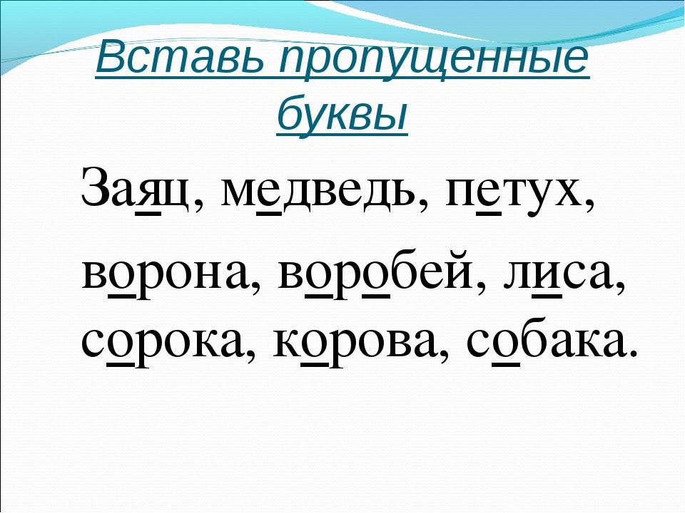 Вставь пропущенные буквы Заяц, медведь, петух, ворона, воробей, лиса, сорока,...
