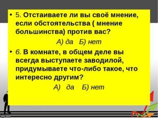 5. Отстаиваете ли вы своё мнение, если обстоятельства ( мнение большинства) п