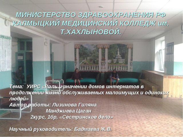 Тема: УИРС «Роль и значении домов интернатов в продолжении жизни обслуживаемы...