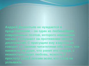 Андрей Дементьев не нуждается в представлении – он один из любимейших совреме