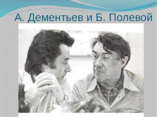 А. Дементьев и Б. Полевой