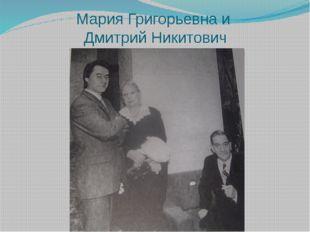 Мария Григорьевна и Дмитрий Никитович