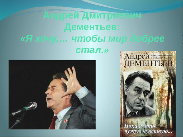 Андрей Дмитриевич Дементьев: «Я хочу,… чтобы мир добрее стал.»