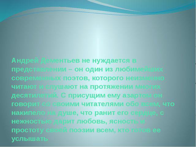 Андрей Дементьев не нуждается в представлении – он один из любимейших совреме...