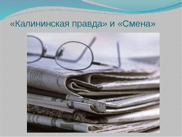 «Калининская правда» и «Смена»