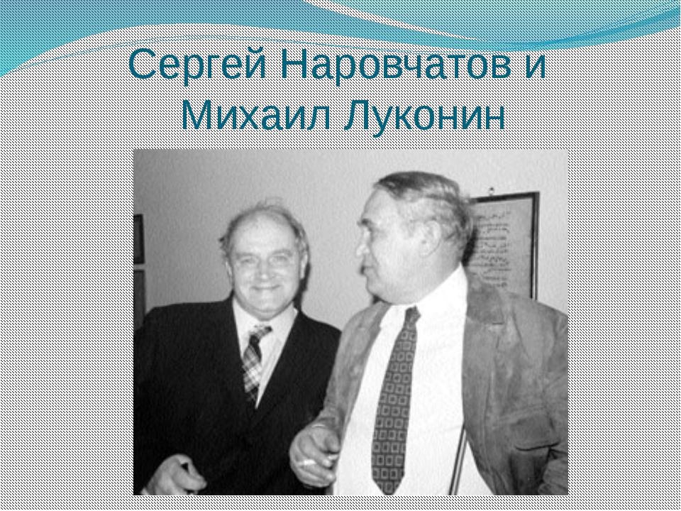Сергей Наровчатов и Михаил Луконин