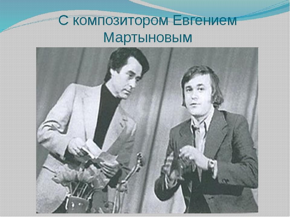 С композитором Евгением Мартыновым