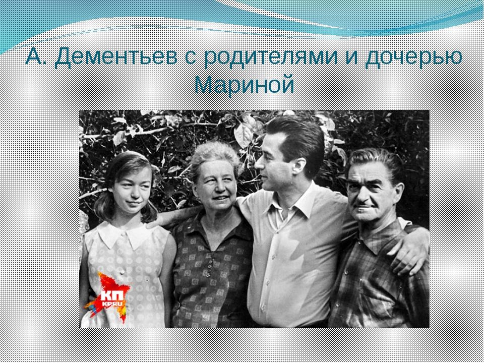 А. Дементьев с родителями и дочерью Мариной