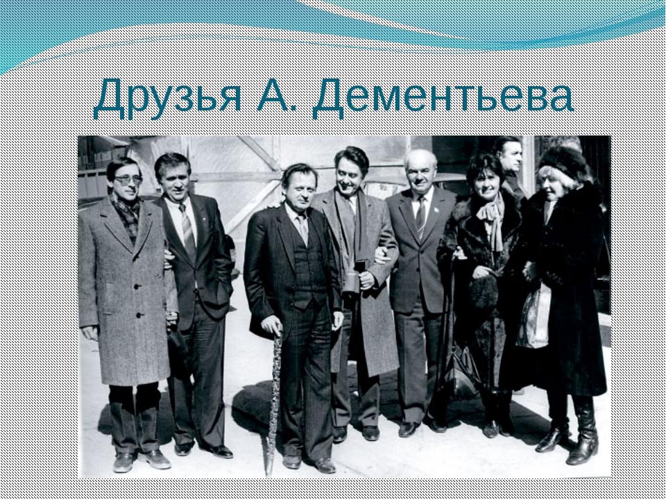 Друзья А. Дементьева