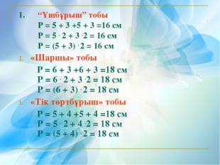 """""""Үшбұрыш"""" тобы Р = 5 + 3 +5 + 3 =16 см Р = 5 . 2 + 3 .2 = 16 см Р = (5 + 3) ."""