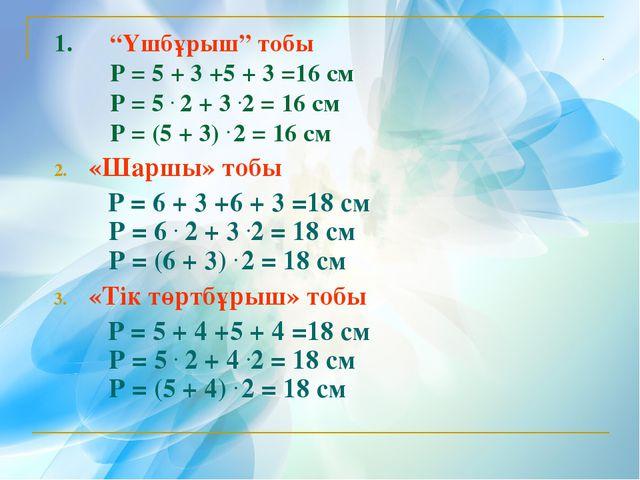 """""""Үшбұрыш"""" тобы Р = 5 + 3 +5 + 3 =16 см Р = 5 . 2 + 3 .2 = 16 см Р = (5 + 3) ...."""