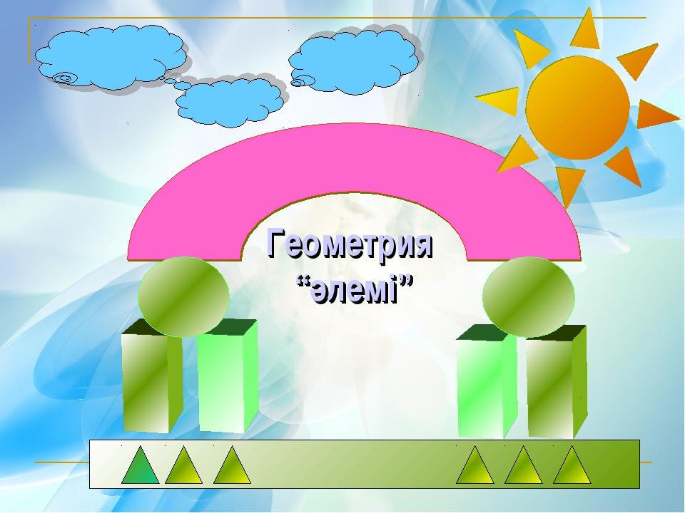 """Геометрия """"әлемі"""""""