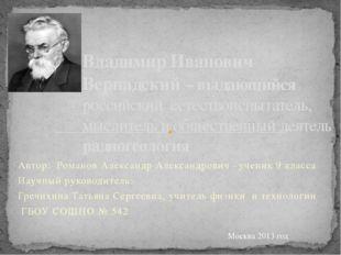 Автор: Романов Александр Александрович –ученик 9 класса Научный руководитель:
