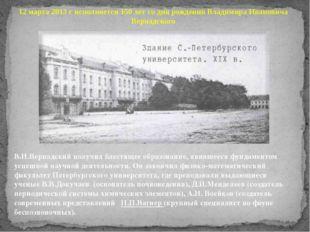 В.И.Вернадский получил блестящее образование, явившееся фундаментом успешной